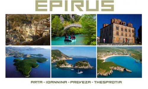 EPIRUS TOYRISMOS