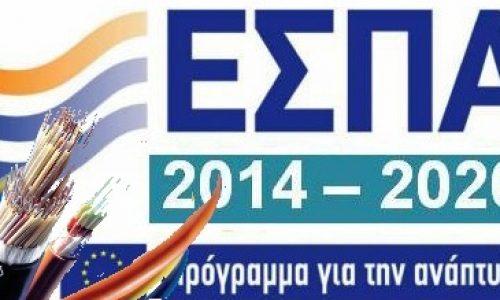 ESPA-EPIXEIRHSEIS