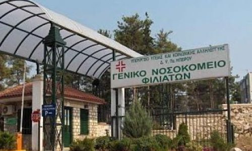 NOSOKOMEIO FILIATON