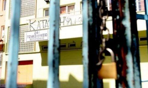 SXOLEIO KATALHPSH 27 9