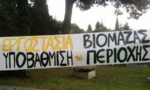 abiomaza