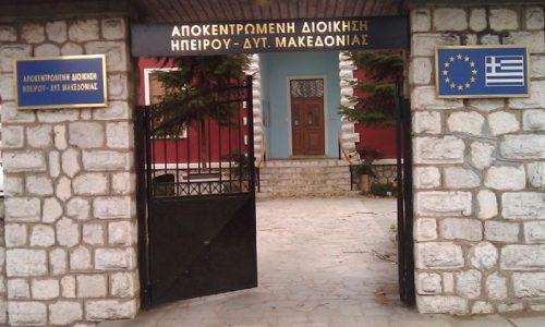 apokentromeni
