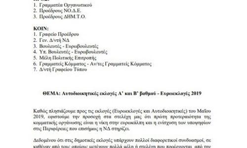 augenakis_egkiklios1