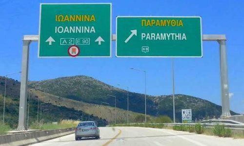 egnatia-paramythia-2