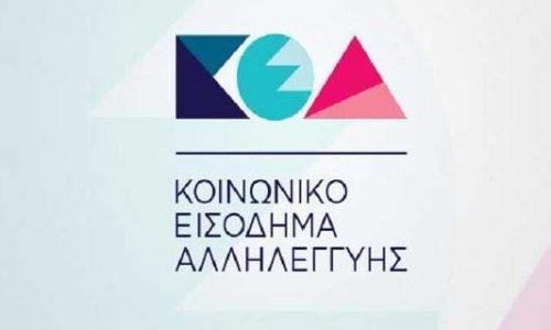 eisodallil logo