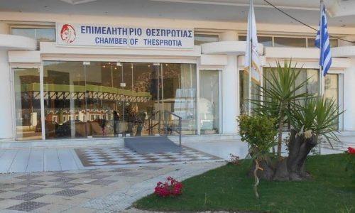 epimelitirio thestprotias