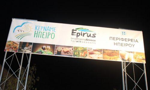 epirus kername