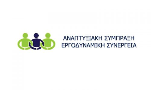 ergodinamiki-sinergeia-logo