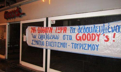 goodis1