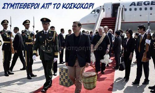 kina tsipras