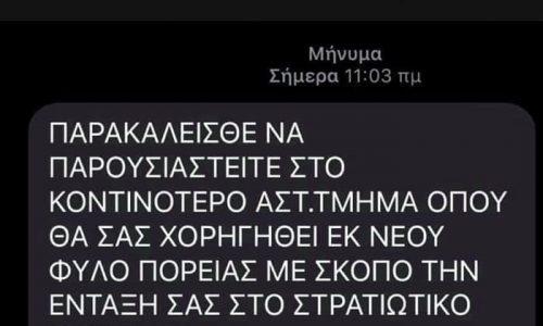 sms amina
